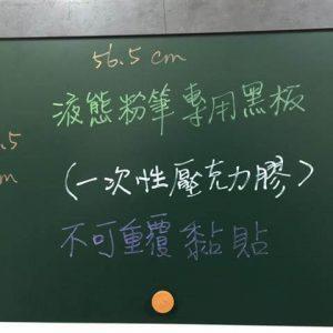 Blackboard for liquid chalk (41.5×56.5)cm